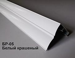 Карнизы алюминиевый БР 05 (белый) 1.5м.