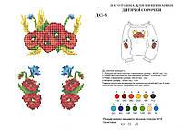 Сорочка вышиванка для девочки от 2 до 5 лет