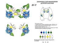 Заготовки сорочек под вышивку для девочки от 2 до 5 лет