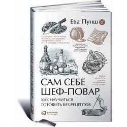 Книга Сам собі шеф-кухар: Як навчитися готувати без рецептів. Автор - Єва Пунш (Альпіна)