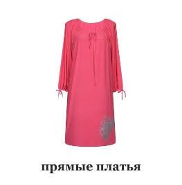 Прямые платья