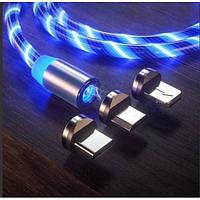 Магнитный кабель X-CABLE с LED подсветкой Magnetic Cable 3в1 IOS/ Android/Type-c магнитная зарядка Синий