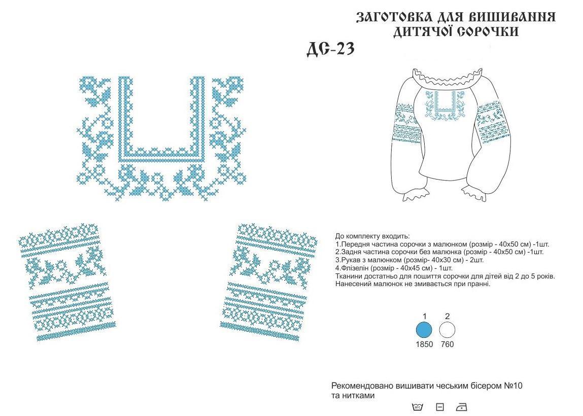 Сорочка заготовка для девочки от 2 до 5 лет