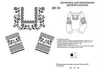 Сорочки заготовки для девчонок от 2 до 5 лет