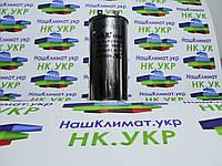 Конденсатор CBB65 для кондиционера 40 + 5 uf, 450 VAC