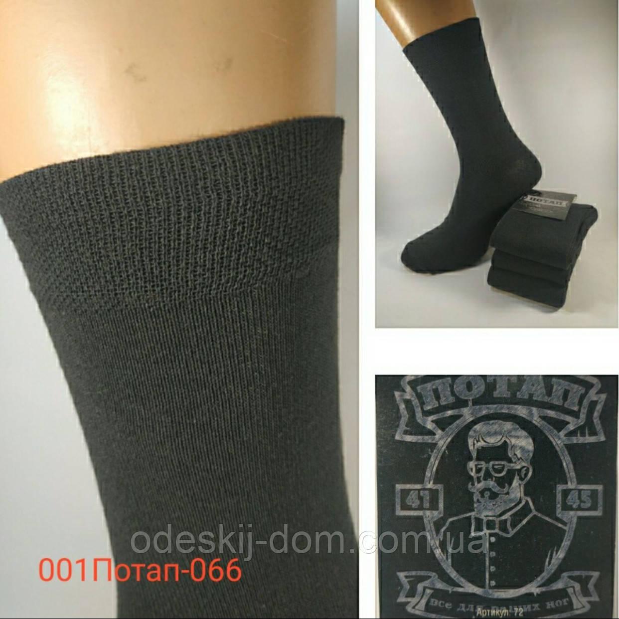 Мужские носки стрейч тм Потап