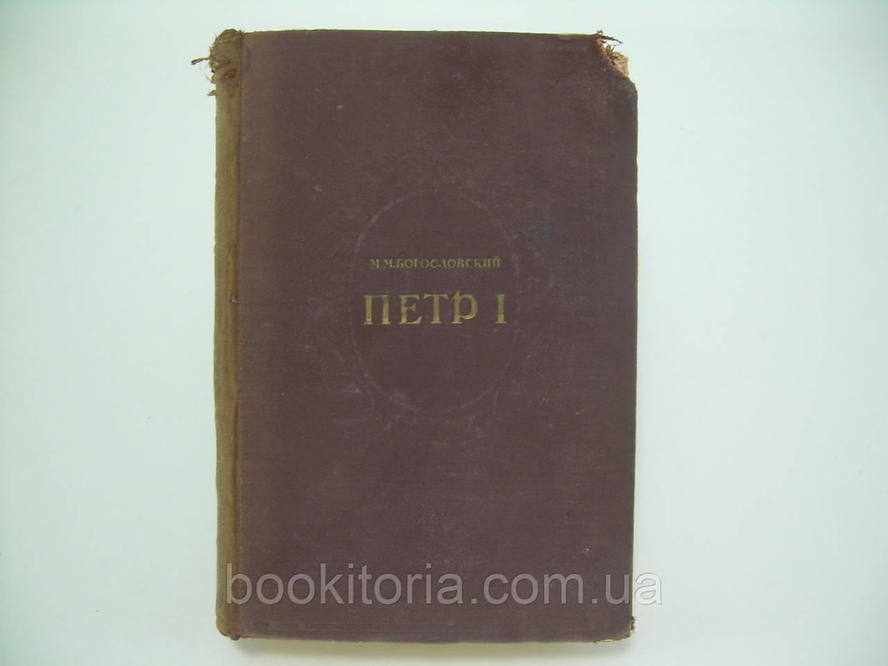 Богословский М.М., акад. Петр I. Материалы для биографии: В 5-ти т. Том 2 (б/у).