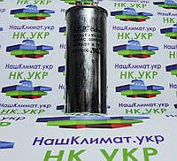Конденсатор CBB65 для кондиционера 50 + 5 uf, 450 VAC