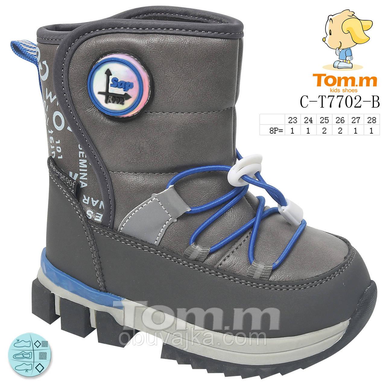 Зимняя обувь Ботинки для мальчиков от фирмы Tom m(23-28)