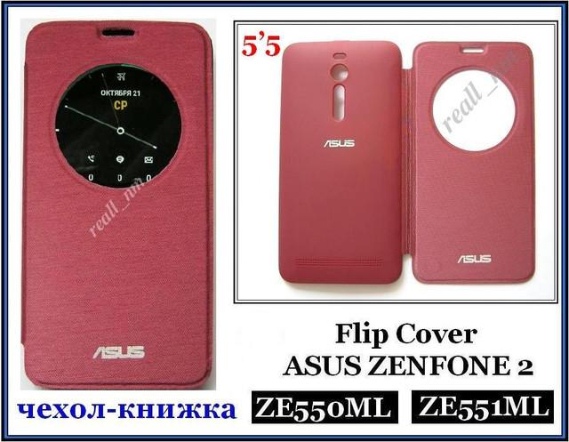 View Flip Cover чехол Asus ZenFone 2