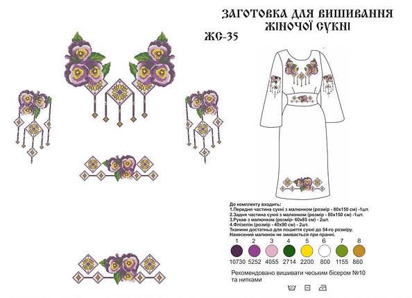 Заготовка для женского платья, фото 2