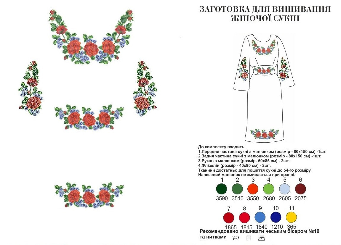 Заготовка для женского платья