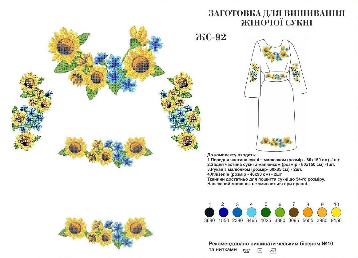 Заготовка для женского платья - Сакура
