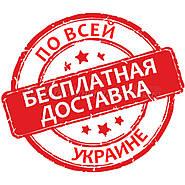 БЕСПЛАТНАЯ ДОСТАВКА!