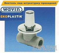 Вентиль прямоточный под штукатурку ЭкоПластик (Вентиль по штукатурку 20)