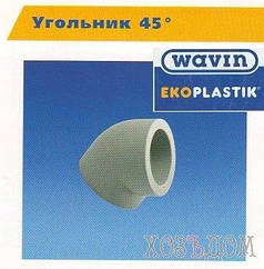 Уголок для полипропиленовых труб 20 х 45° EkoPlastik WAVIN