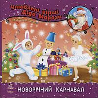 Улюблені вірші Діда Мороза Новорічний карнавал