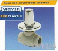 Кран шаровый под штукатурку ЭкоПластик (Кран под штукатурку 20)