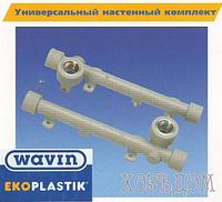 Настенный комплект 20x½ ЭкоПластик