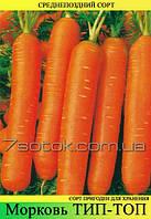 Семена моркови Тип Топ, 1кг