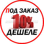 ПОД ЗАКАЗ ― ДЕШЕВЛЕ НА 10%