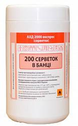 Дезинфицирующее салфеткм АХД 2000 экспресс 200шт