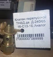 Клапан перепускной (обратный) ТНВД МТЗ-80, ЮМЗ-6