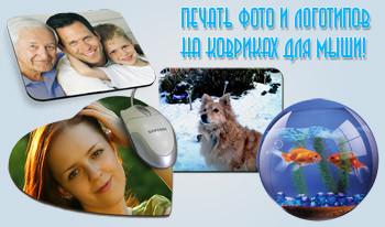 ПЕЧАТЬ НА КОВРИКЕ ДЛЯ МЫШИ в Днепропетровске