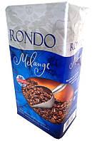 Немецкий кофе/кава Rondo Melange 69 грн. 0.500 кг