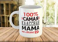 Чашка с надписью и фото, подарок маме