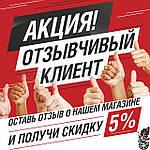 Отзывчивый клиент Prom.ua