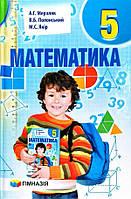 Математика. Підручник для 5 класу загальноосвітніх навчальних закладів. Новий