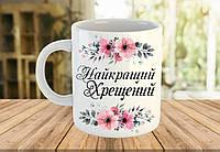 Кружка-чашка с надписью. Подарок крестному