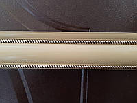Карниз алюминиевый двойной с двойным молдингом песок-3,5м
