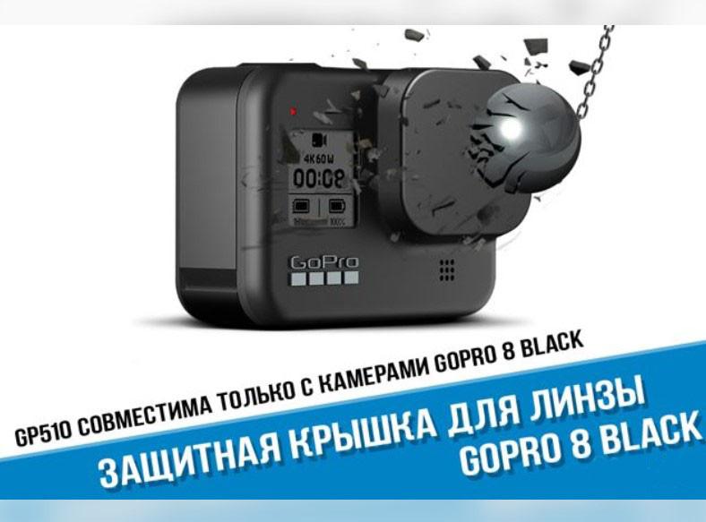 Защитная крышка GP510 (заглушка) для Gopro 8