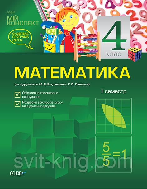 конспекти урокв з математики 2 клас 2 семестр богданович
