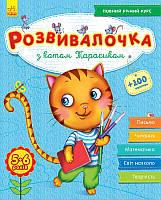 Розвивалочка з котом Тарасиком. 5-6 років, фото 1