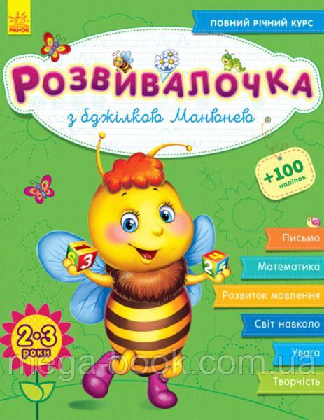 Розвивалочка з бджілкою Манюнею. 2-3 роки + 61 наліпка