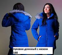 Пуховик длинный с мехом 188 Зима