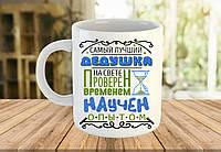 Кружка - чашка с надписью или фото, подарок дедушке