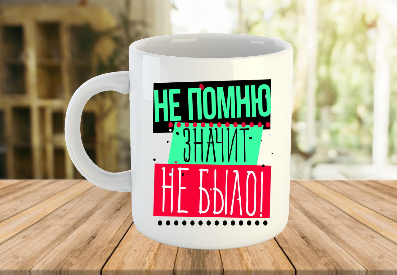 Кружка - чашка с прикольным принтом