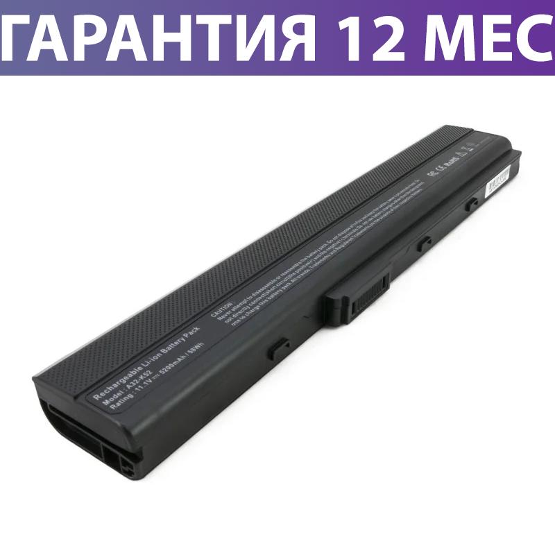 Батарея для ноутбука Asus A52/K42/K52/X52/K52J, акумулятор асус а52/к42/к52/х52