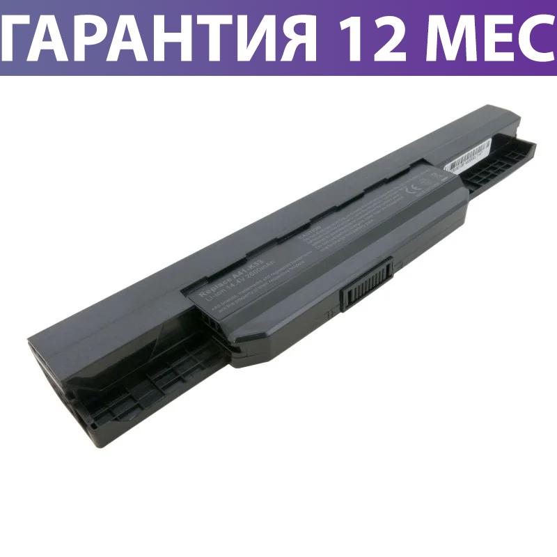 Батарея для ноутбука Asus A53/K53/X54/K53S/K53E/K53S, аккумулятор асус а53,к53,х54,к53е