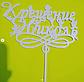 Топпер для торта на крещение именной  с именем на заказ, фото 2