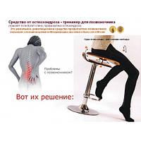 Сиденье тренажер Спина Ок Арго межпозвоночные грыжи, сколиоз, сидячий образ жизни, боль в спине, остеохондроз