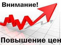 С 1 ноября дорожает нитка ПНК им. Кирова!!!