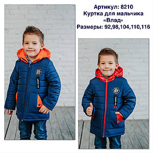 "Демисезонная куртка на мальчика ""Влад"" / ""Лукас"""