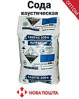 Сода каустическая гранулированная Россия 25 кг, Каустик, Натрий Едкий