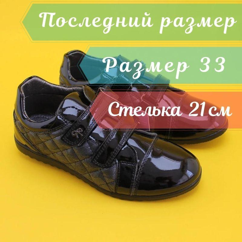 Чорні лакові черевики на липучках для дівчинки Tom.m розмір 33