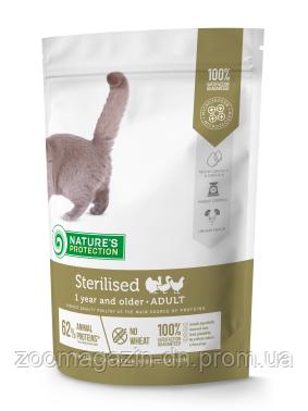 Корм Nature's Protection Sterilised Adult для взрослых котов и кошек после стерилизации, 400г